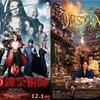 「鋼の錬金術師」×「DESTINY 鎌倉ものがたり」 徹底比較!あなたはどっちが観たい!?