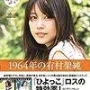 ひよっこ 感想&あらすじ 148話 ~NHK朝ドラ※ネタバレあり  9月21日(木)