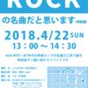 「ロックの名曲だと思います」今回は日本のロック