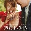 【恋愛×SF】アバウトタイム〜愛おしい時間について〜【amazonプライムビデオ】