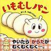 春のおすすめ絵本『いもむしパン』&お家でスコーン作ってみました(^^)