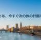 マレーシア航空の日本発ビジネスクラス割引セール。JGC修行ならFOP単価8.3円から。