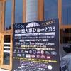 信州輸入車ショーin松本