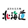 北海道(試される大地)