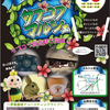 【お出かけ情報】新緑の田子で創って遊んで楽しもう!6月8(土)~9(日)はタプコプマルシェへ。
