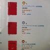 タニワキ日記(11月5日)