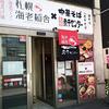 札幌海老麺舎×中華そば煮干しセンター / 札幌市中央区南1条西4丁目 NKC-1-4ビル 1F