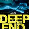 映画『早春(Deep End)』を観る