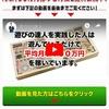 この動画を見た方に1万円差し上げます。