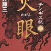 「ゴロウ・デラックス」で紹介された北方謙三さんの小説『チンギス紀』