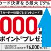 PayPay×Yahoo!JAPANカードキャンペーンは10000pで止まらない!最大19%還元、第1弾!