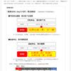 英検2020 1day S-CBT 予約申込期間延長&返金申込受付期間変更