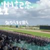 北九州記念2021 牝馬のポイントは旬だった!?