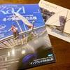 「KAZI」誌に「隠れ港のBBQ忘年会」が載りました!
