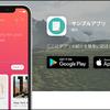 フォークするだけ!GitHub Pagesでアプリのランディングページを爆速で作れるツールが無料公開中!