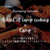 キャンプ飯がなぜ茶色に?そこにはキャンプ料理を手軽にしてくれるヒントが……?