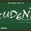 Air studioプロデュース「STUDENT」