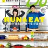「Number Do RUN & EAT」