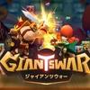 面白いゲーム出た!!新作スマホゲームのジャイアンツウォーがリリース!