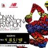 湘南国際マラソン1週間前の10km走!