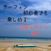 初心者でもサーフィンが楽しめる穴場スポット「阿児の松原海水浴場」