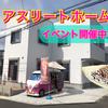 広島県呉市のアスリートホームにイベント出店でヒーローズ(cream×creamさん)登場♪