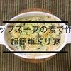 【ズボラ飯】カップスープの素で子供が喜ぶ超簡単ドリアを作った【幼児食】