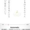 「Automatic」by 岡村靖幸