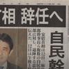 朝日新聞【号外】安倍首相辞任へ-歴史は繰り返す