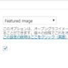 ワードプレスのサイトをTwitterでシェアした時、リンクで画像を表示させる方法 【2018年最新版】