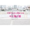 【公園情報】中之島公園(最寄り北浜):大阪市北区公園まとめ