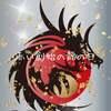 今日は、キンナンバー121赤い龍白い鏡音4の1日です。創始の龍です。
