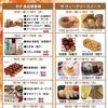 10月16日から、まるい食遊館戸塚に出店です!!