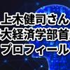 上木健司(頭脳王2020)の高校や学歴、所属サークルなどのプロフィールまとめ