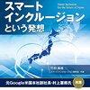 【要約】スマート・インクルージョンという発想 IoT/AI×障害者が日本の未来を創る! 著者 竹村和浩