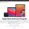 Apple、iOS14・iPadOS14・tvOS14のパブリックベータ版の提供開始