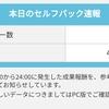 本日のセルフ【アフェリエイト】2件で4,400円!