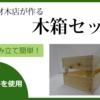 夏休み工作特集③ ~組み立て木箱~