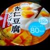 ★杏仁豆腐(マンゴー果肉入り)を食べてみた。うまい。