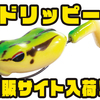 【O.S.P】オフセットフックで使用出来るフロッグ「ドリッピー」通販サイト入荷!