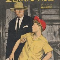 東京創元社〈Webミステリーズ!〉