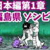 日本編第1章 福島県 ゾンビ襲来【無課金攻略】にゃんこ大戦争