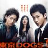 東京ドッグスはhuluフールー,Netflix,dTV,U-NEXTどこで視聴できるか!?