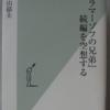 亀山郁夫「『カラマーゾフの兄弟』続編を空想する」(光文社新書)