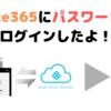 Azure Active Directory で遊ぶ - パスワードレス認証を試す -