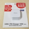 4cm×4cm超小型PD18W充電器【cheero USB-C PD Charger 18W mini】 #PR