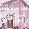 【草加】「cafe&farm Lento」でヒトが持つやさしさを思い出す