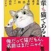 新潮文庫 『吾輩も猫である』 読了