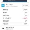 タクシー配車アプリで1,000円割引クーポン配布中