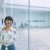 優秀賞を獲得した稲西さんがWAPインターンシップで得た多くの学びとは?